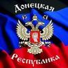 Типичный Донецк | Типичная Макеевка | Новости |
