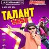 KARAVAN Talant-Fest 2017