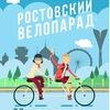 Ростовский Велопарад