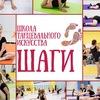 """Школа Танцевального Искусства """"Шаги""""👣(Оренбург)"""