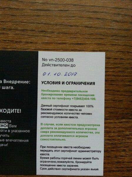Продам сертификат на 1 посещение квеста. Данный сертификат был выигран