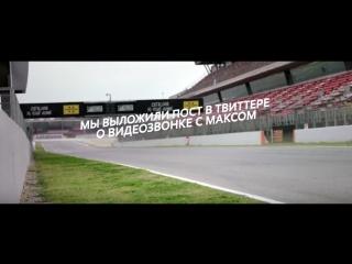 Фанаты звонят по FaceTime™ Максу Ферстаппену (Red Bull Racing)