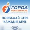 Город Чемпионов/Кстово-спорт
