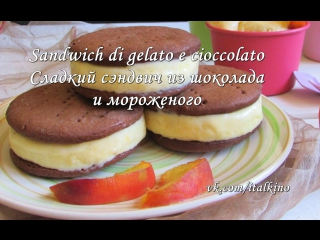 Sandwich di gelato. Cэндвич из мороженого. Рус. суб. ИТАЛКИНО