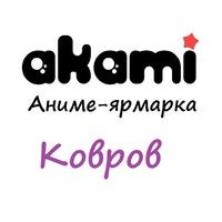 Логотип Аками Ковров. Аниме ярмарки от магазина Аками