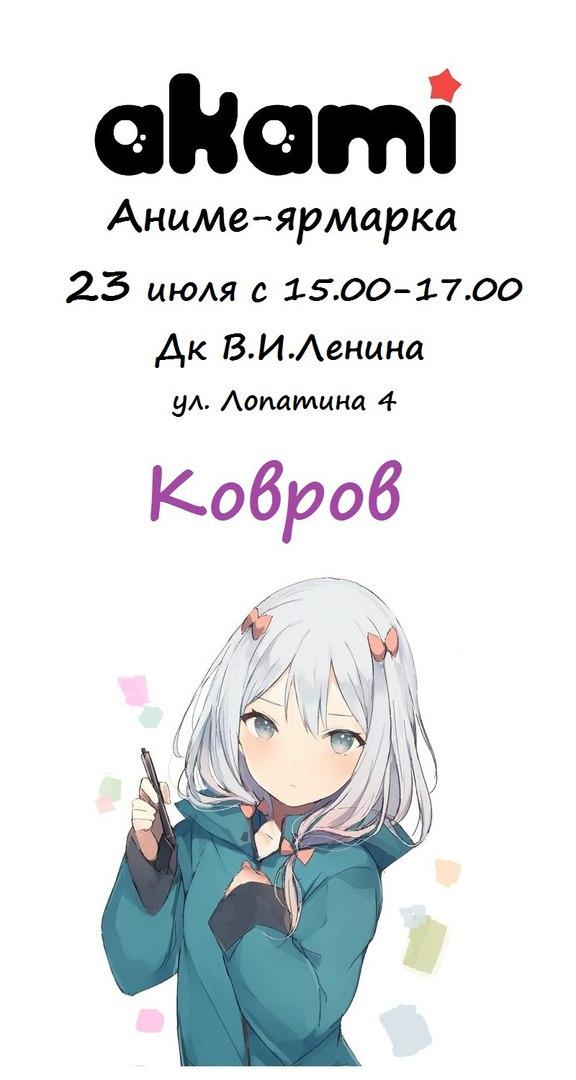 Афиша Ковров Ярмарка Аками Ковров, 23июля с 15.00 - 17.00 дк.
