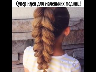 Впечатляющие причёски для малышек!Оочень нежно, согласна?