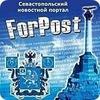 ForPost - Новости Севастополя