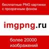 Imgpng.ru