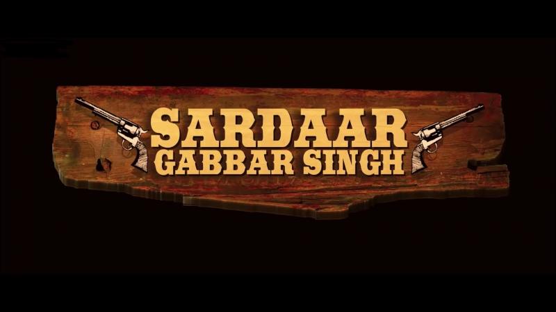 Трейлер Фильма: Сардар Габар Сингх / Sardaar Gabbar Singh (2016)