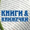 Книги и Книжечки