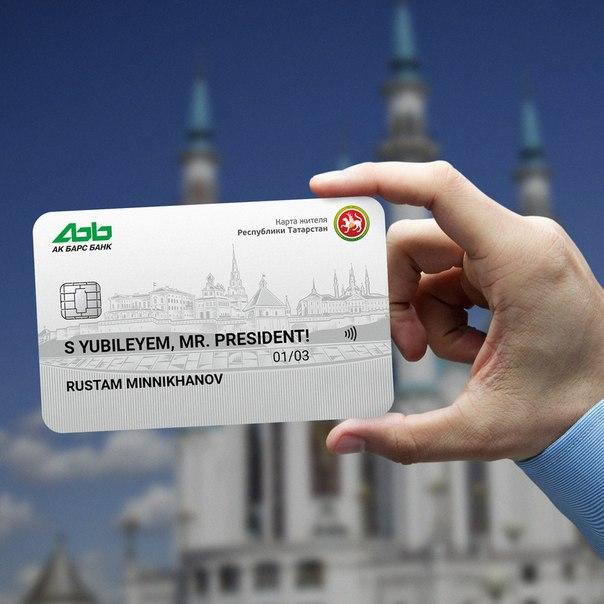 #АКБАРСБанк поздравляет Президента Республики Татарстан [id317079389 Р