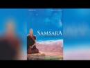 Самсара (2001) | Samsara