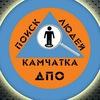 """КК ОО """"Добровольный поисковый отряд"""" Камчатка"""