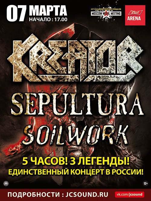 Билеты на концерт группировки Ленинград 13 июля 2017