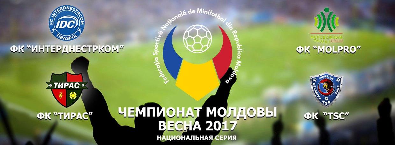 10 июня Городской стадион Тирасполь