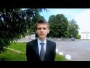 Выпускники МБОУ Выгоничская СОШ рассказали о том, как сдавали единый государственный экзамен