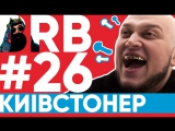 Big Russian Boss Show | #26 | Kyivstoner