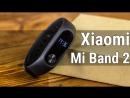 Самый популярный Smart браслет Xiaomi Mi Band 2