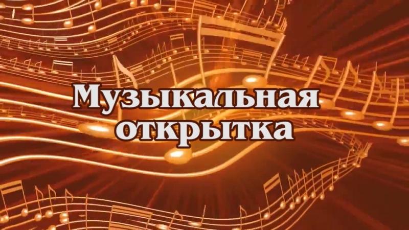 Открытке, музыкальная открытка мктв онлайн