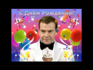 Поздравление медведева с днем рождения 42