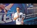 #ВСЕВТАНЦАХ: Стас Ярушин