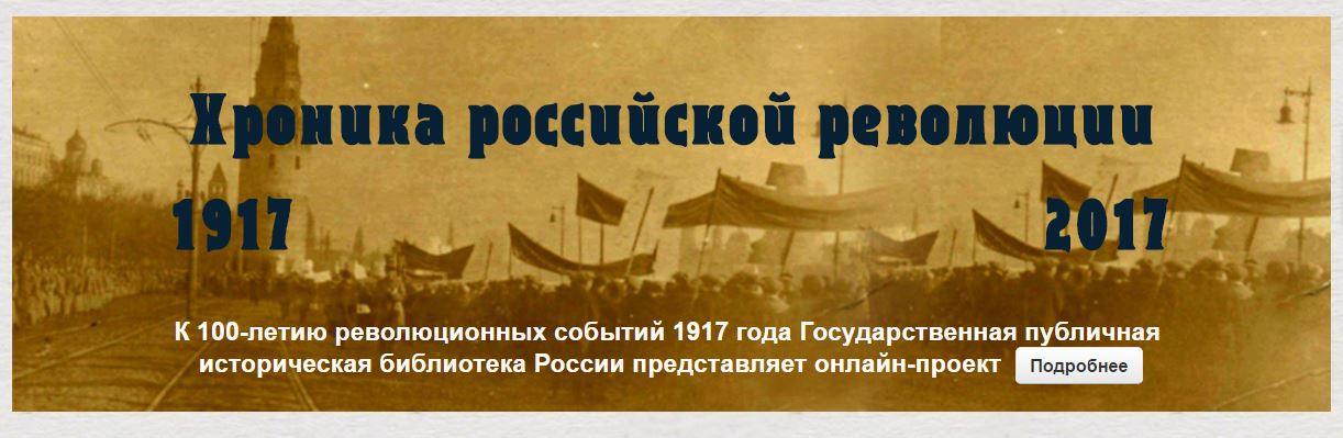 Хроника российской революции 1917-2017
