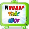 Киндер Тойс Шоу, KinderToysShow Сюрпризы Игрушки