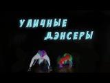 Взорвали танцпол!!! ПИКА - ПАТИМЭЙКЕР Совместное видео с подписчиками Настасья LEX