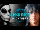 Инфакт от 28.10.2016 [игровые новости] — Nintendo Switch, Final Fantasy XV, Halloween Mysteries...