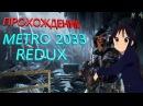 Metro 2033 Redux Прохождение 4