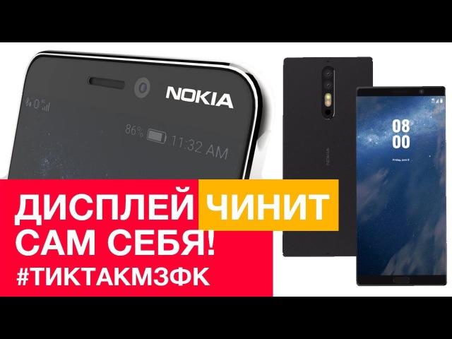 Новый флагман Nokia! | Секс-Робот на Заказ | Google платит Apple 3 миллиарда долларов!