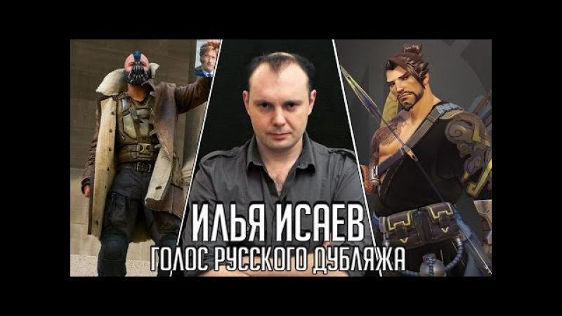 Илья Исаев | Голос Русского Дубляжа 007