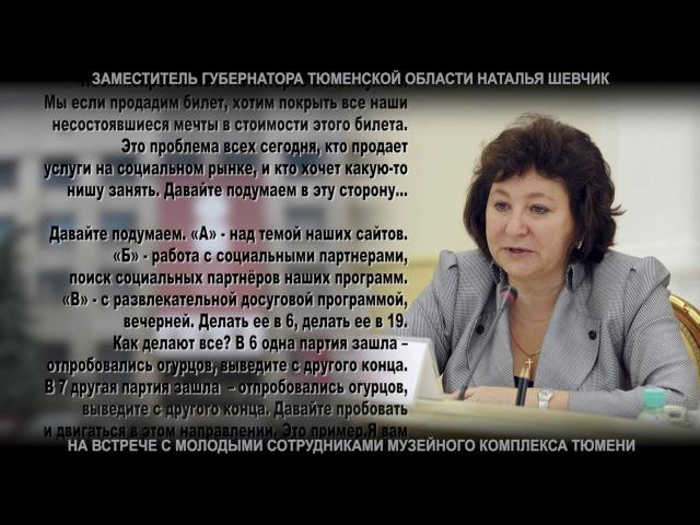 Напутствия зам. губернатора Тюмени Шевчик молодым работникам музеев
