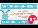 SRpАнглийский для детей и начинающих Урок 17-Lesson 17
