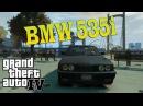 BMW 535I - ОБЗОР GTA 4
