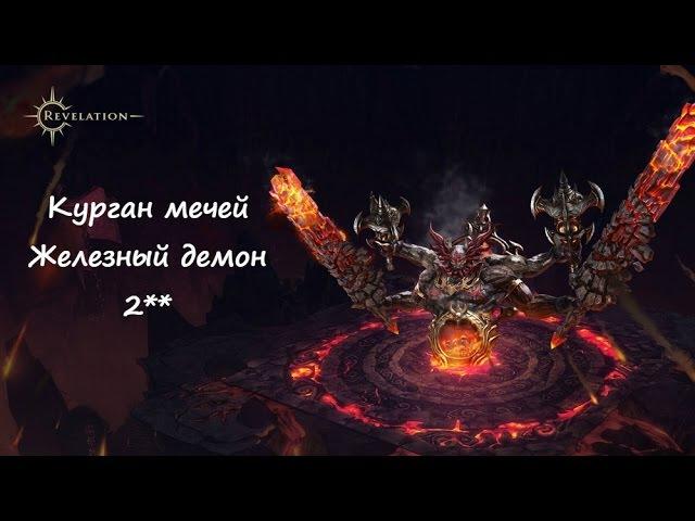 Revelation - Курган мечей 2**. Железный демон. Друид