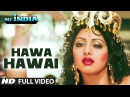 'Hawa Hawai Mr India Full VIDEO Song Sridevi Kavita Krishnamurthy