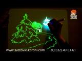 Рисуем светом зимний пейзаж на планшете рисуй светом