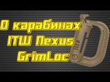 Карабины ITW Nexus GrimLoc и их использование в EDC