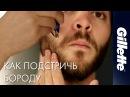 Как Подстричь Бороду: Советы по Уходу за Бородой   Gillette STYLER