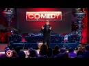 Павел воля в камеди клуб. Лучшие моменты с Павлом волей на Comedy Club 3