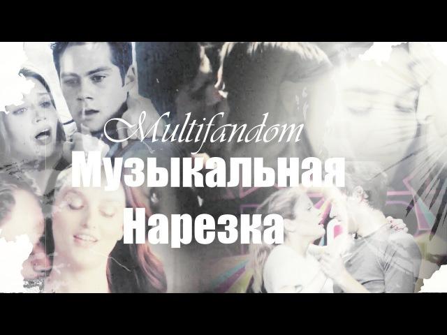 Multifandom II Музыкальная нарезка (Волчонок,ЛНПС Сплетница, Дневники Вампира, Виолетта)