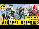 ЛЕДОВОЕ ПОБОИЩЕ 1242 АЛЕКСАНДР НЕВСКИЙ