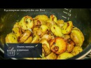 Кулинарные шпаргалки от Яны 5 в 1. Блюда из картофеля в мультиварке. 4К