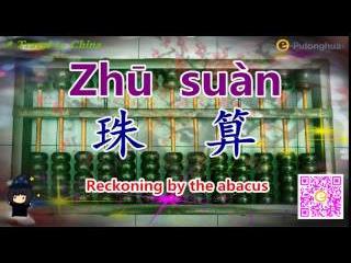 """每日普通話 Daily Mandarin Chinese - """"Reckoning by the abacus"""" – www.e-Putonghua.com"""