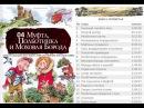 (книга 4 из 4) Муфта, Полботинка и Моховая Борода