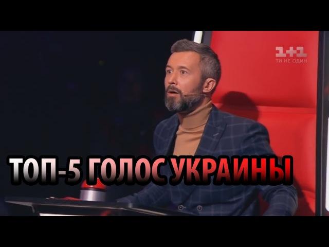 ТОП-5 ГОЛОС УКРАИНЫ НЕПОВТОРИМЫЕ ГОЛОСА СУДЬИ В ШОКЕ ОТ НИХ