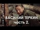 Василий Теркин.  Часть 2 . Читает Олег Табаков.