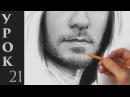 Как рисовать реалистичную бороду усы щетину и прочую растительность на лице